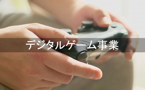 デジタルゲーム事業