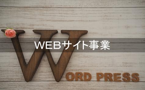 WEBサイト事業