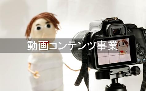 動画コンテンツ事業